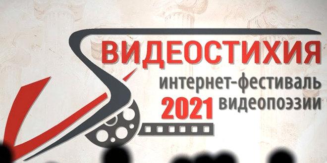 IV Международный фестиваль видеопоэзии «Видеостихия»