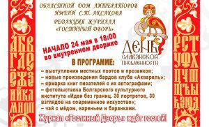 Afisha_Den_pisma