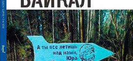 Стихи оренбургского поэта Виталия Молчанова опубликованы в журнале «Байкал»
