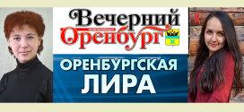 Публикация Олеси Куземцевой и Надежды Остроуховой в газете «Вечерний Оренбург»