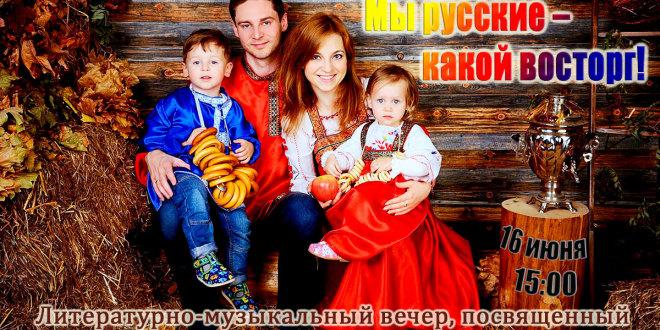 Мы русские – какой восторг!