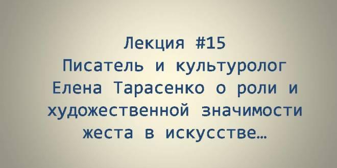Лекция #15. Елена Тарасенко о роли и художественной значимости жеста в искусстве