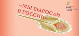 Проект «Всероссийские семинары-совещания молодых писателей «Мы выросли в России» – победитель конкурса президентских грантов