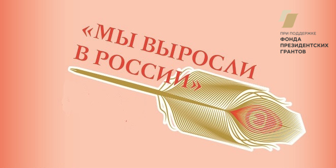 «Мы выросли в России – 2021»: приём работ начинается! Нас ждёт Махачкала!