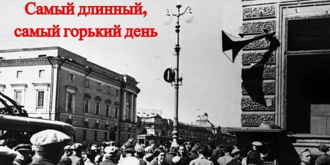 В День памяти и скорби представляем лекцию-обзор писателя и культуролога Елены Тарасенко о малоизвестных произведениях, посвящённых первым дням Великой Отечественной войны