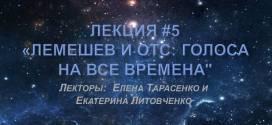 Лемешев и Отс: голоса на все времена