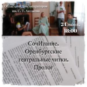 СочИтаниеПролог1 (1)