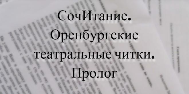 СочИтаниеПролог1 (1) — копия