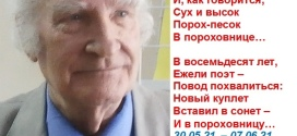 Поэту Александру Степанову – ВОСЕМЬДЕСЯТ!