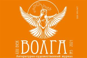 Volga_3-1