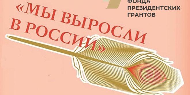 Национальный проект «Культура»: идёт приём работ на Всероссийский семинар-совещание молодых писателей «Мы выросли в России»