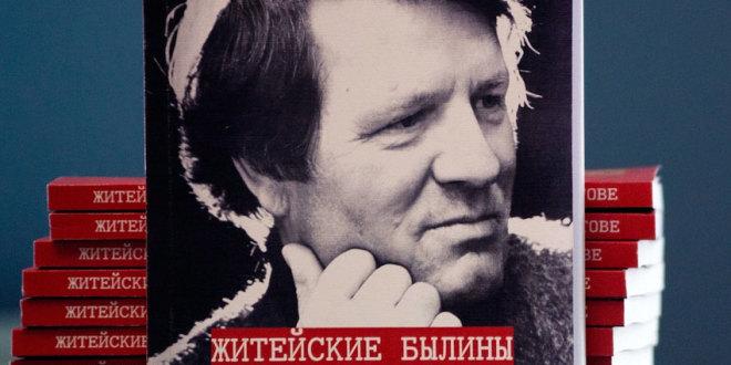 Презентация книги воспоминаний о Геннадии Хомутове