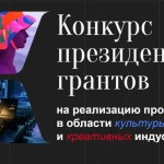 конкурс Фонда Культурных Инициатив