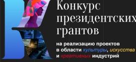 Президентский фонд культурных инициатив продлил приём заявок на грантовый конкурс