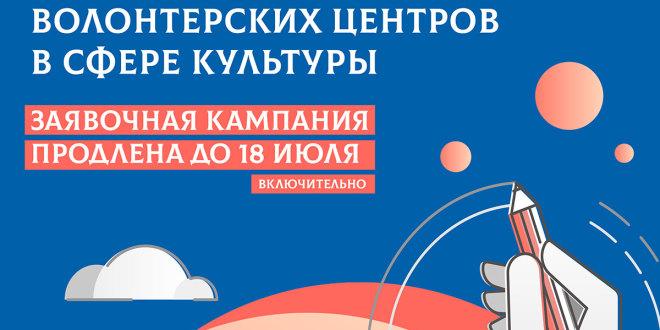 Продлён приём заявок на Всероссийский конкурс волонтёрских центров в сфере культуры