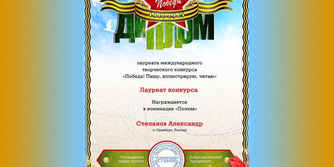 Член Союза российских писателей Александр Степанов стал лауреатом международного конкурса