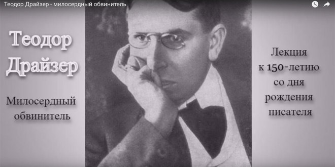 Теодор Драйзер: милосердный обвинитель