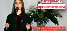 Юбилей Елены Тарасенко