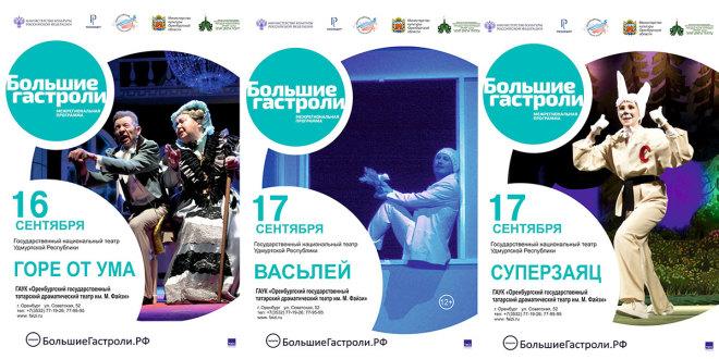 Национальный театр Удмуртии в Оренбурге