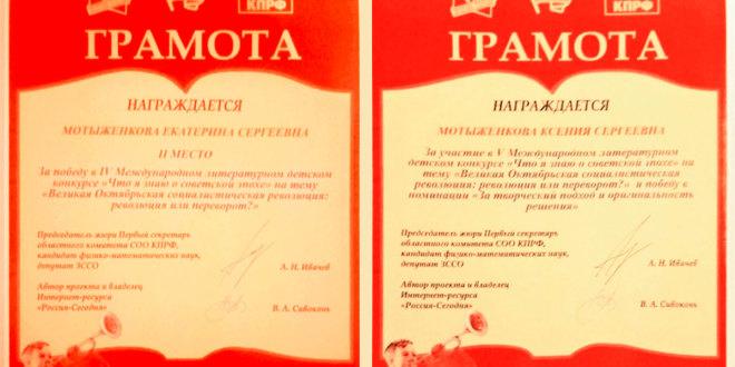 Сёстры Мотыженковы и Октябрьская революция