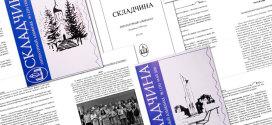 Оренбургские авторы в «Складчине»
