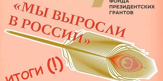 Победители конкурса на участие в семинаре «Мы выросли в России — 2021»!
