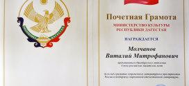 Почётная грамота минкульта Республики Дагестан руководителю Оренбургского отделения СРП Виталию Молчанову