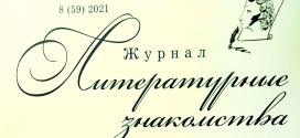 Азбучная ПоэМозаика Павла Рыкова